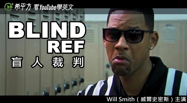 【運動英語】威爾史密斯力作!盲人裁判教你籃球術語