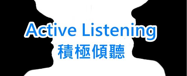傾聽 英文