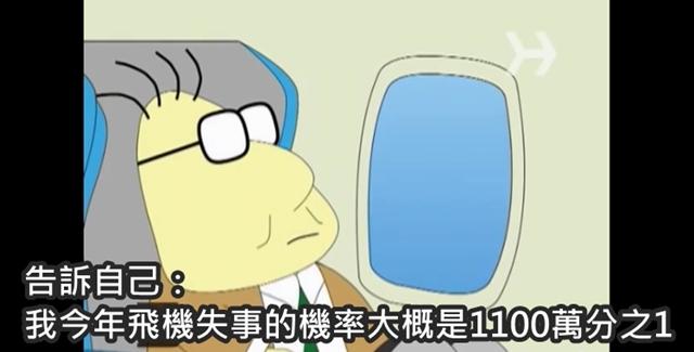 飛行恐懼症