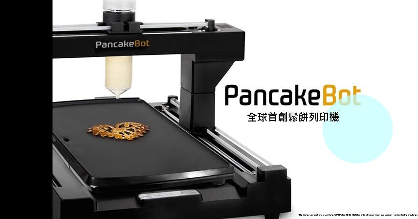 「PancakeBot 把鬆餅『印』出來!」- PancakeBot, the Automated Pancake Printer