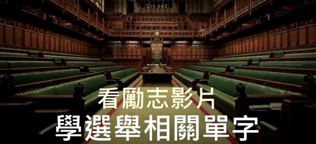 選舉 英文