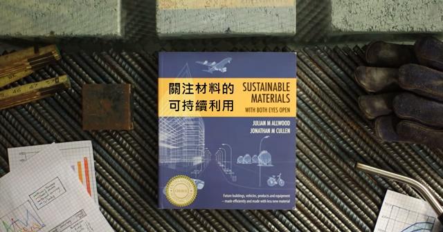 關注材料的可持續利用