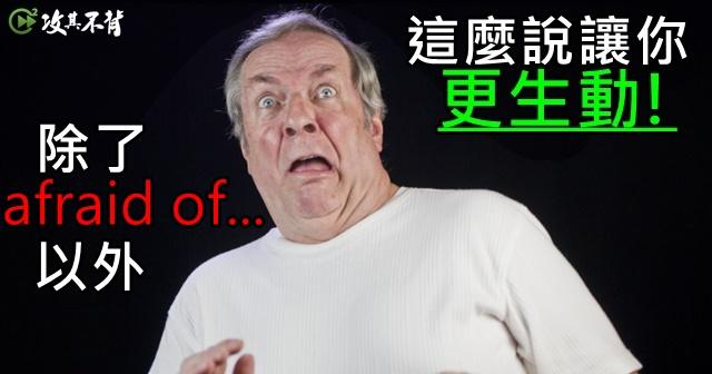 害怕 英文