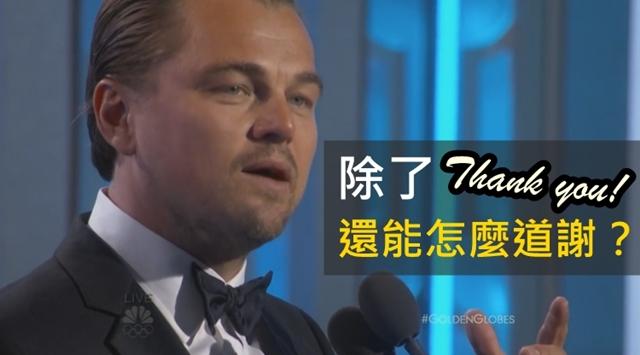 謝謝你 英文