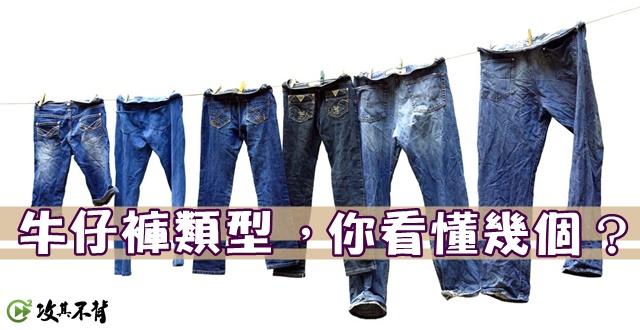 牛仔褲 英文