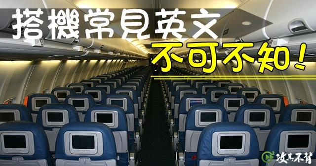 搭飛機 英文