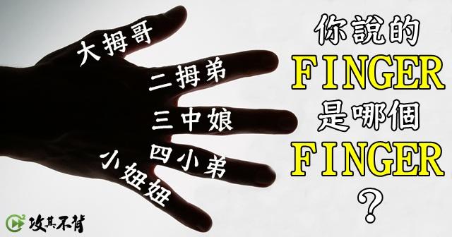 手指 英文