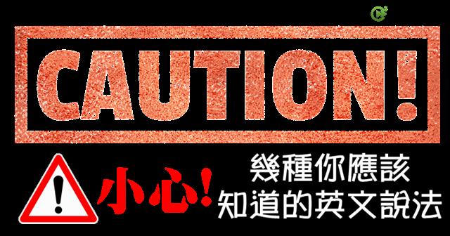 小心 英文