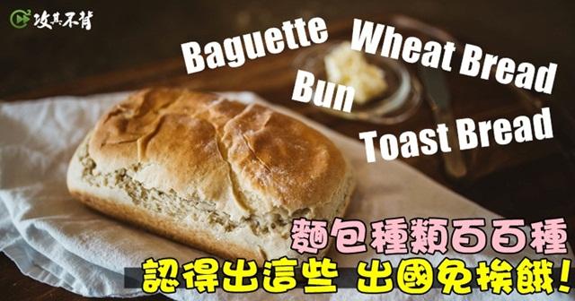 麵包 英文