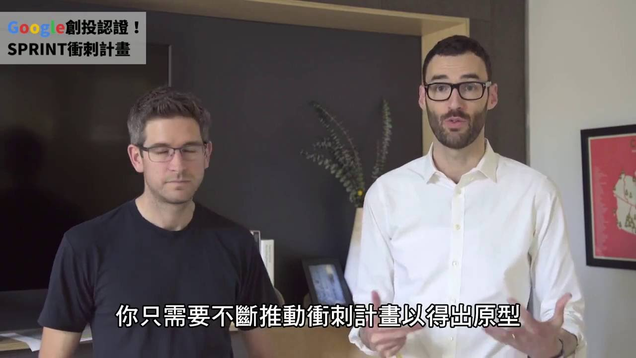 「Google 創投認證!SPRINT衝刺計畫_星期一」- Monday