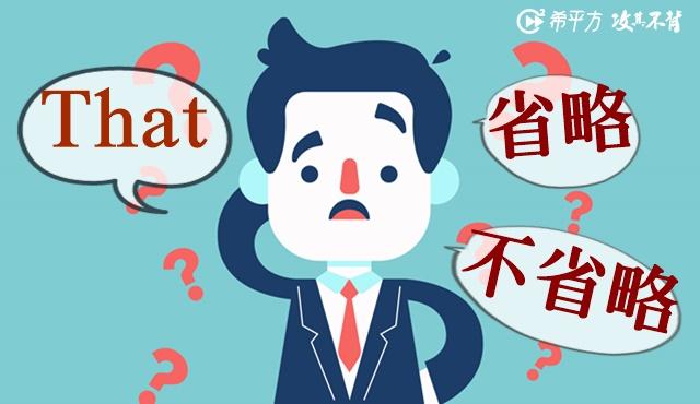 【老師救救我】關係代名詞 that 到底什麼時候可以省略?!