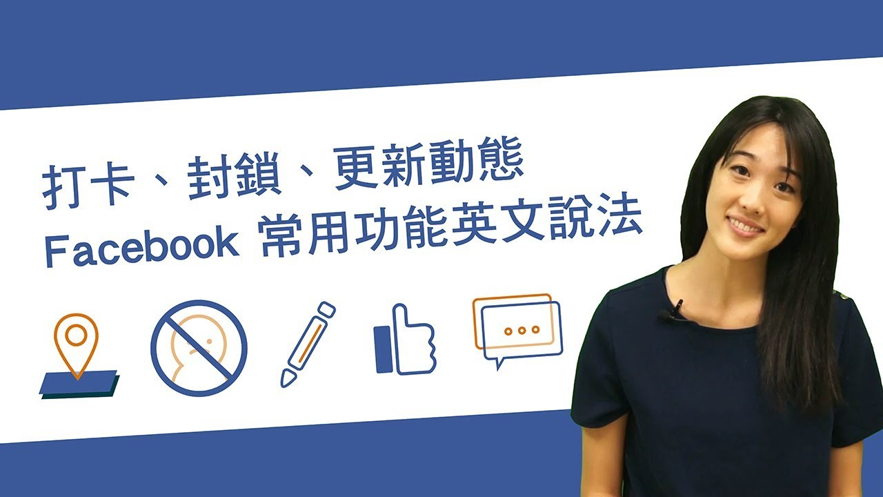 「Facebook 英文用語大全」- English Phrases on Facebook