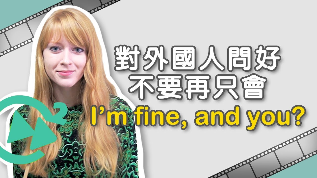 「打招呼別再 How are you? I'm fine. Thank you.」- Useful English Greetings and Responses