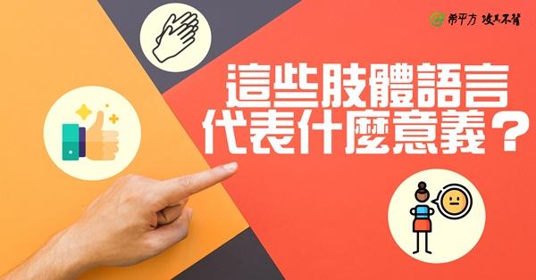 讀懂這 7 大肢體語言,幫你看透他人的心理變化!