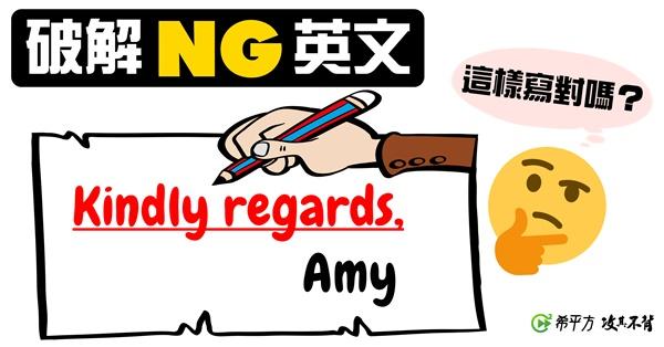 【NG 英文】署名不能寫 Kindly regards?!