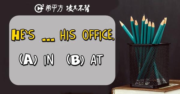 【老師救救我】in 跟 at 有什麼差別?