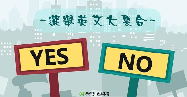 選舉英文大集合!如何用英文討論『連任』、『民調』?