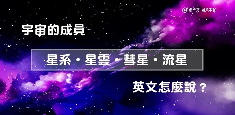 探索宇宙!『星雲』、『彗星』英文怎麼說?